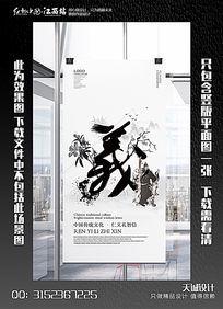 中国风传统仁义礼智信学校走廊展板设计