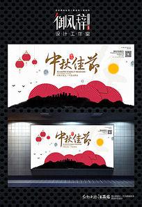 中国风古典水墨中秋节横版海报设计