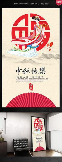 中国风中秋节海报展板易拉宝psd模版下载