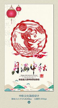 中秋节剪纸海报设计图片素材