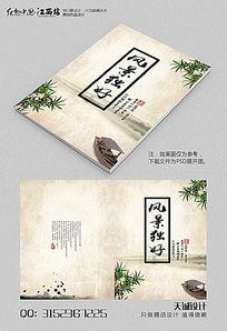 复古中国风画册封面设计