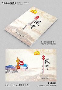 复古中国风军队党建党风建设封面设计