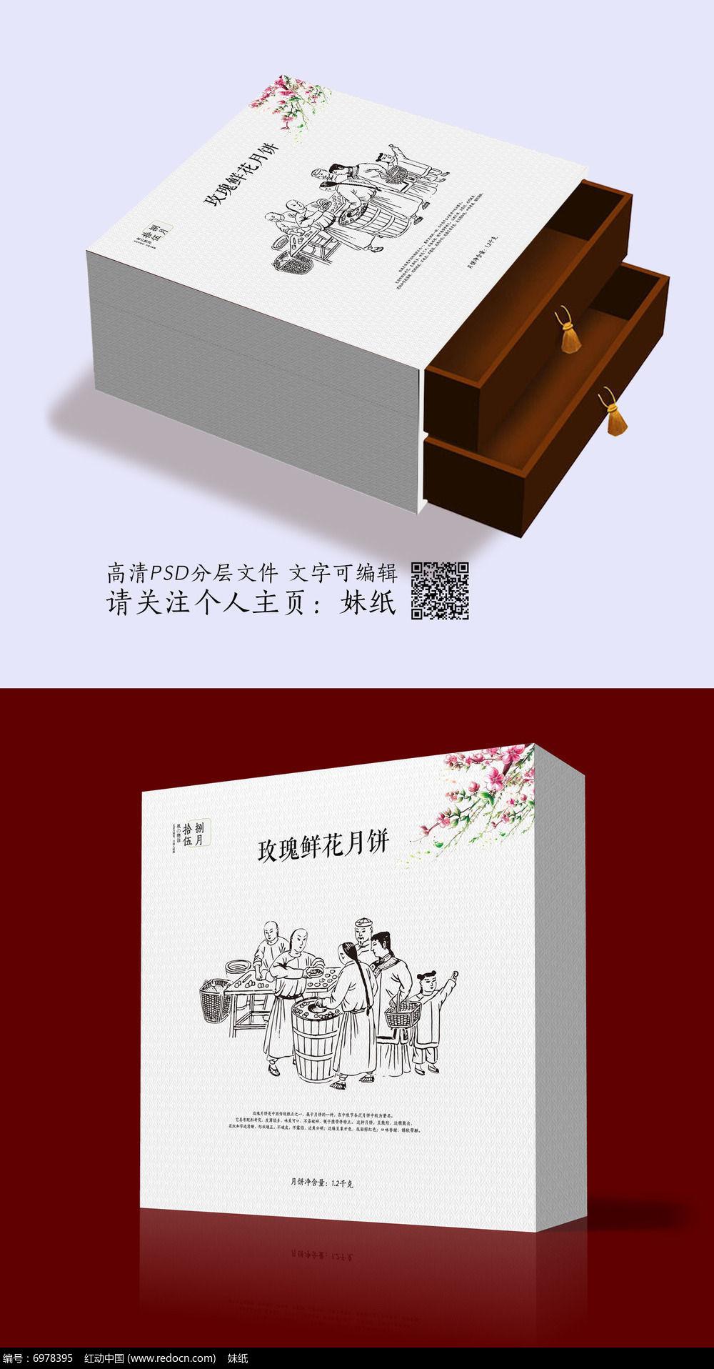 高端典雅月饼包装盒设计素材图片