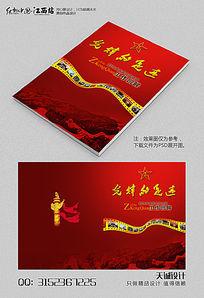 红色军队党建党风建设封面设计