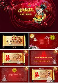 红色中国风圣旨我们结婚啦婚庆ppt模板