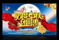 欢度中秋礼惠全城中秋节商场促销广告海报