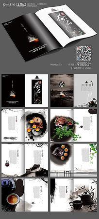 精美茶文化宣传画册