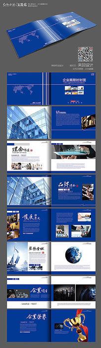 蓝色大气企业宣传画册设计模板