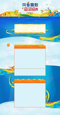 里约奥运会专题设计模板