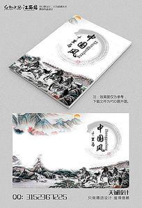 千里马手绘山水中国风画册封面设计