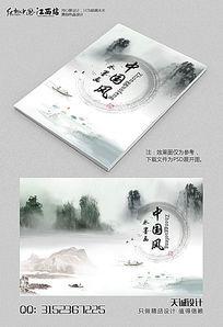 手绘山水中国风画册封面设计