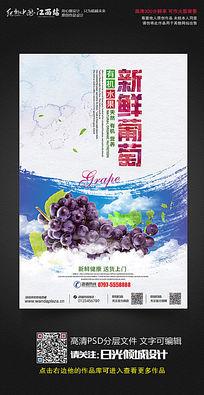 水彩风水果葡萄宣传促销海报设计
