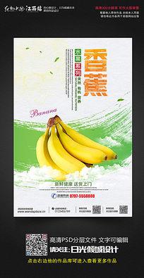 水彩风香蕉水果宣传促销海报设计
