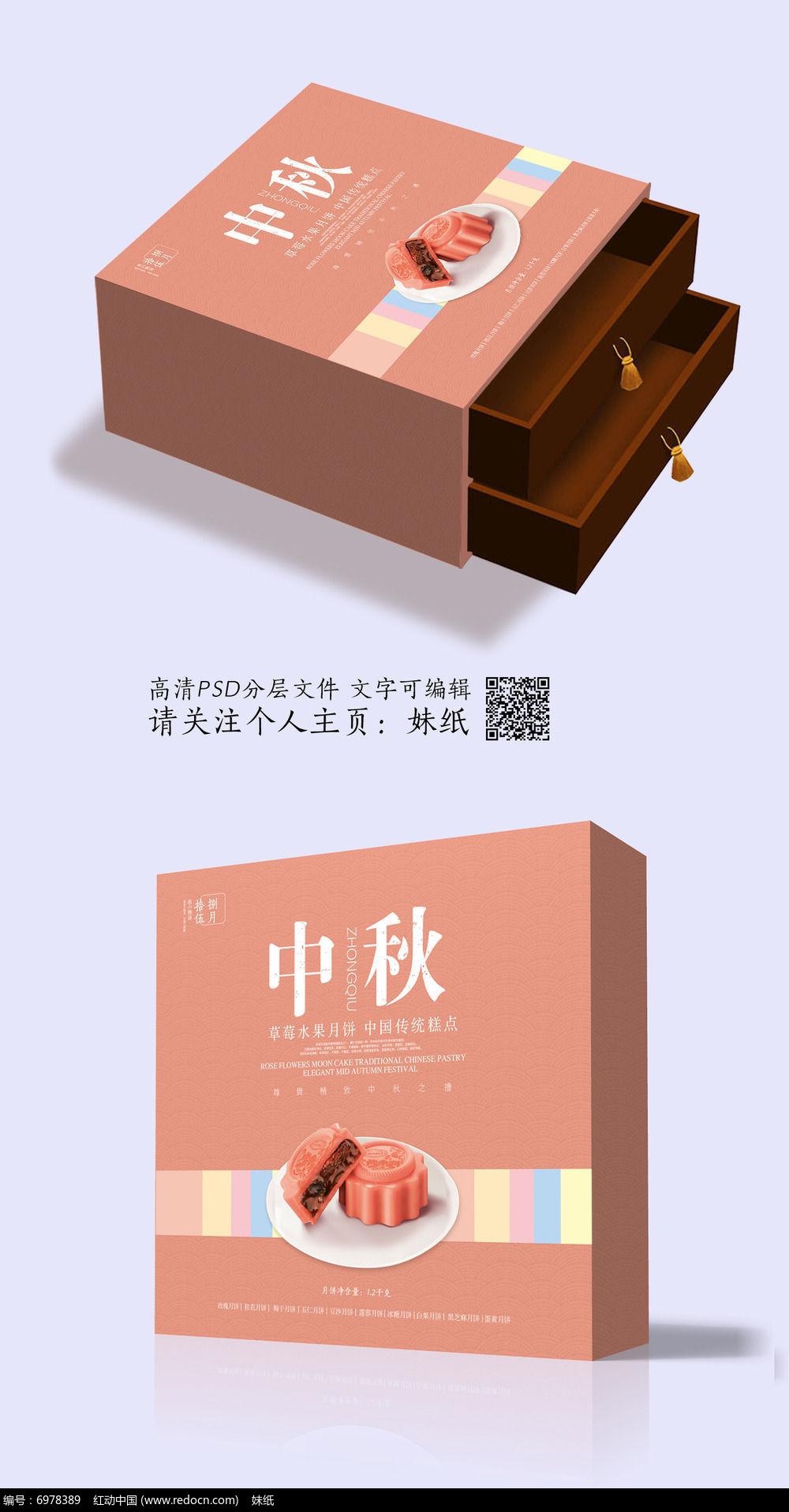 水果月饼包装盒设计图图片