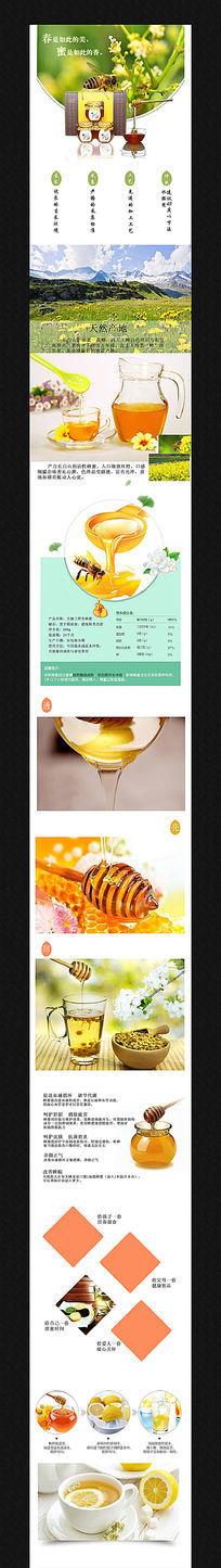 淘宝蜂蜜详情页模板