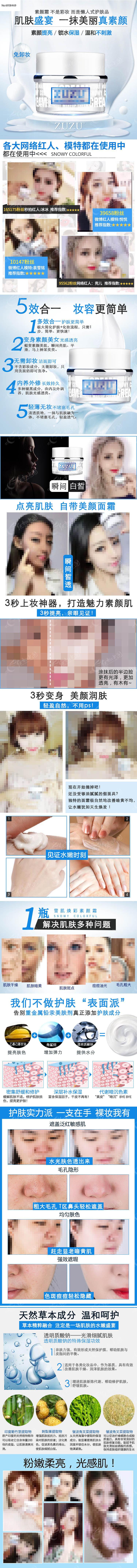 淘宝化妆品素颜霜宝贝描述模板图片