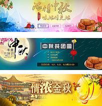 淘宝天猫电商中秋节banner图片