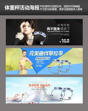 淘宝天猫体重秤体脂秤促销海报钻展广告
