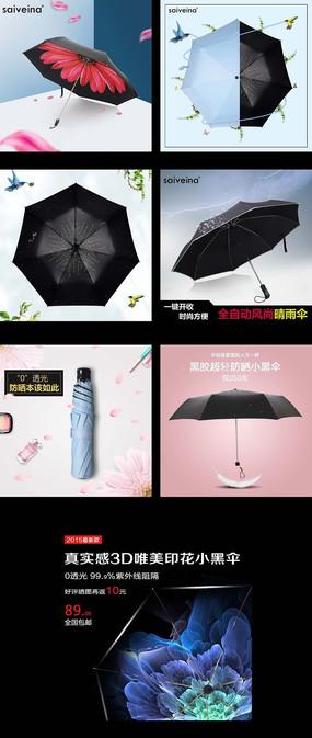 淘宝天猫雨伞主图直通车图模板