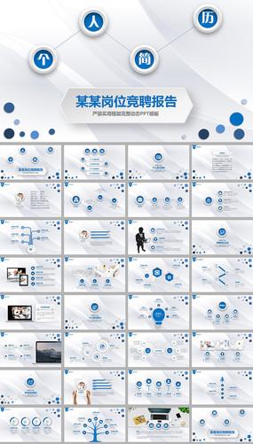 微立方蓝色个人简历动态ppt模板