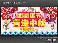 喜庆中秋节喜迎中秋月饼宣传促销舞台背景海报设计