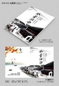 中国风江南建筑画册封面设计