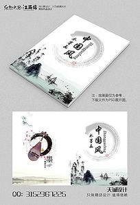 中国风山水画册封面设计