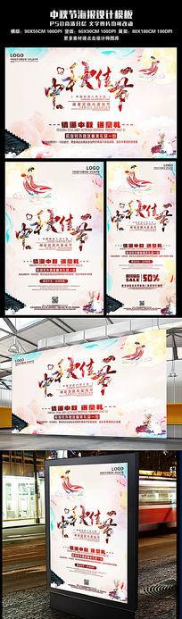中国风水彩中秋促销海报设计