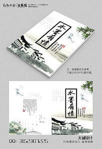 中国风水墨建筑画册封面设计