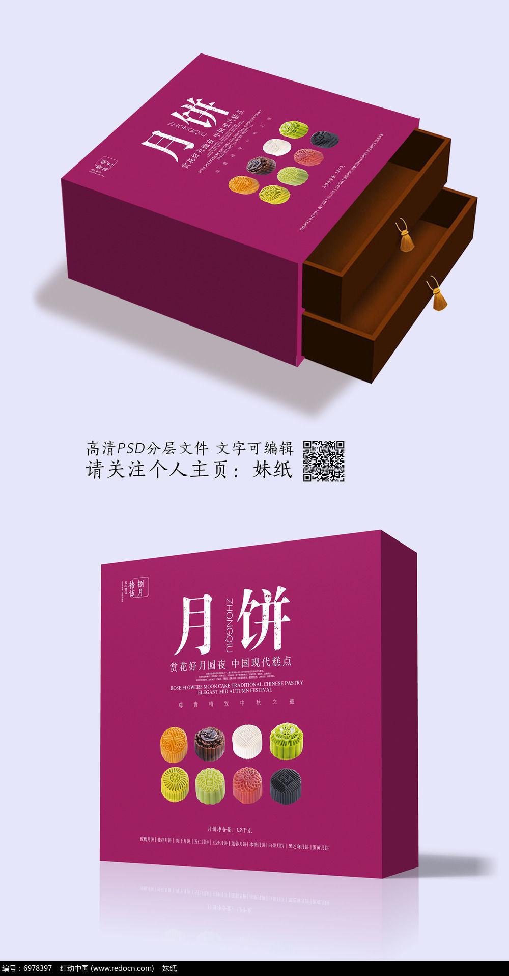 紫红色礼品盒月饼包装盒图片