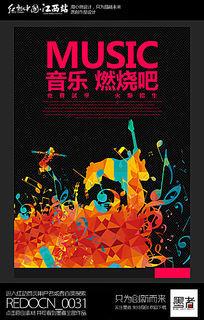 炫彩黑色创意音乐宣传海报设计