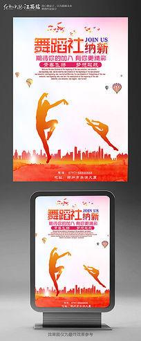 大学新学期舞蹈纳新招生海报设计