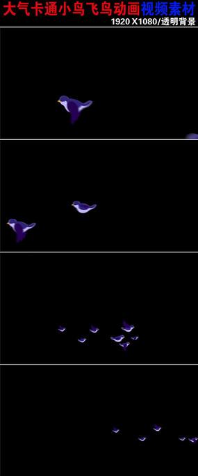 小鸟飞翔视频