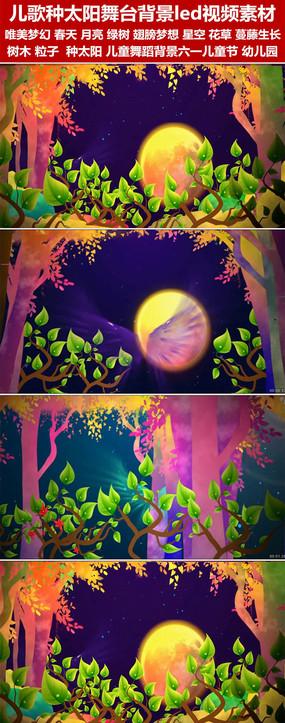 儿歌种太阳舞台背景led视频素材舞蹈背景儿童舞蹈