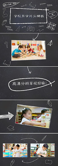 儿童学校学习卡通相册片头模板
