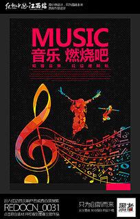黑色创意音乐宣传海报设计