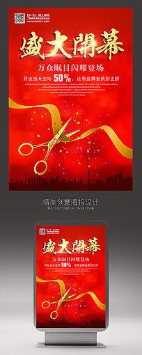 红色大气盛大开幕海宣传海报设计