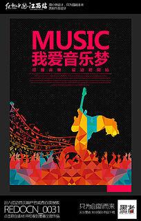 简约黑色创意音乐宣传海报设计