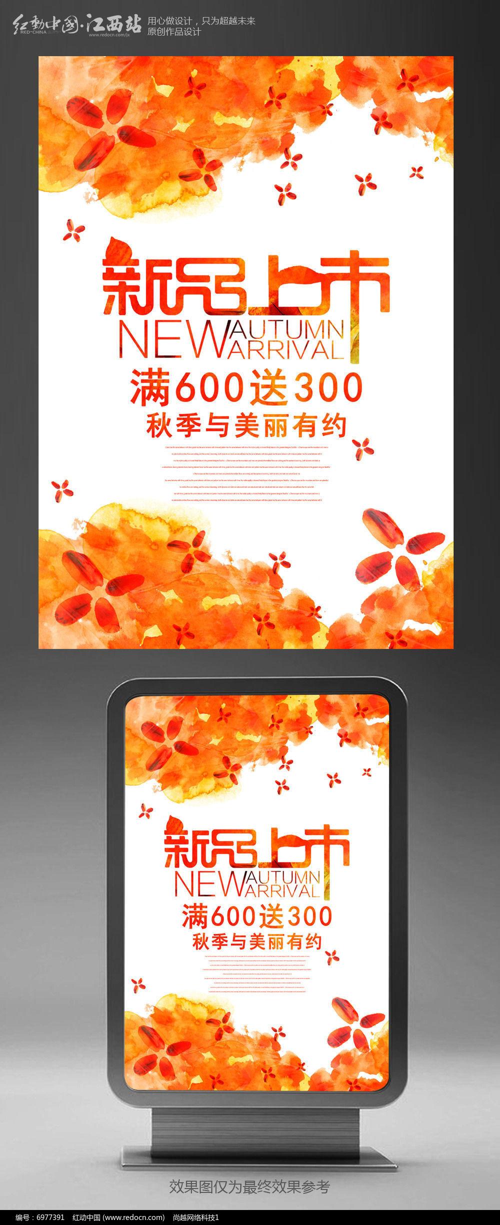 简约新品上市秋季促销主题海报设计