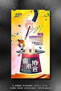开学季魔术协会纳新宣传设计海报