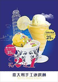 蓝色意大利冰淇淋海报