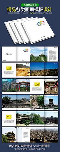 旅游画册模板设计