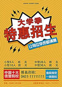 pop招生海报