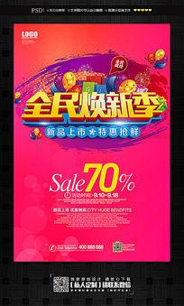 商场活动全面换新季新品上市促销海报