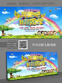 少年宫迎新招生宣传海报