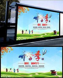 时尚新颖校园文化开学季欢迎新同学新生海报