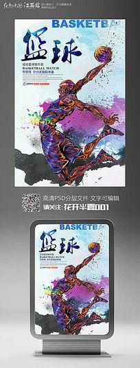 水彩创意篮球比赛招生宣传海报设计