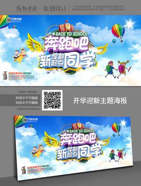 小学开学鼓励学生进步宣传海报