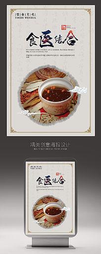 中国传统美食文化海报模板