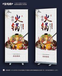 中国风火锅美食X展架